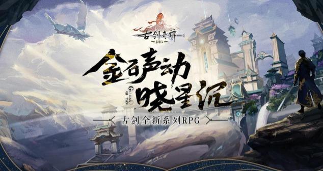 """《古剑奇谭木语人》正式上线:他们与玩家共同还原了""""心中的古剑"""""""