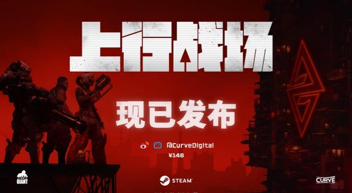 反乌托邦赛博朋克风格ARPG《上行战场》正式发售