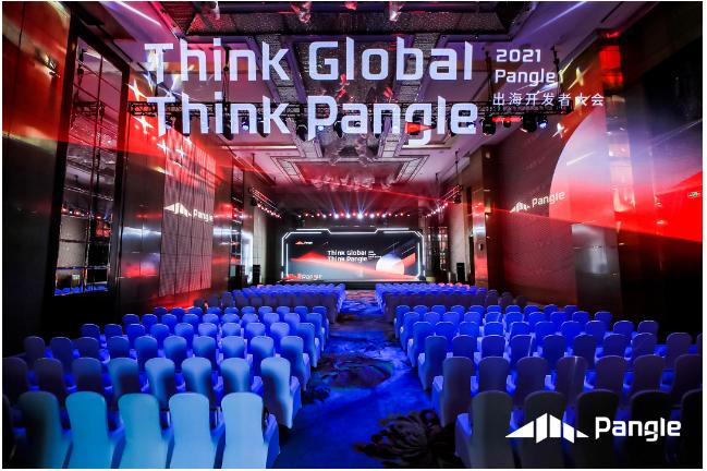 Pangle出海开发者大会:加速全球化,打造全栈、综合型平台