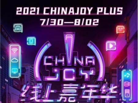 科技创梦 乐赢未来!2021年第十九届ChinaJoy如期开幕
