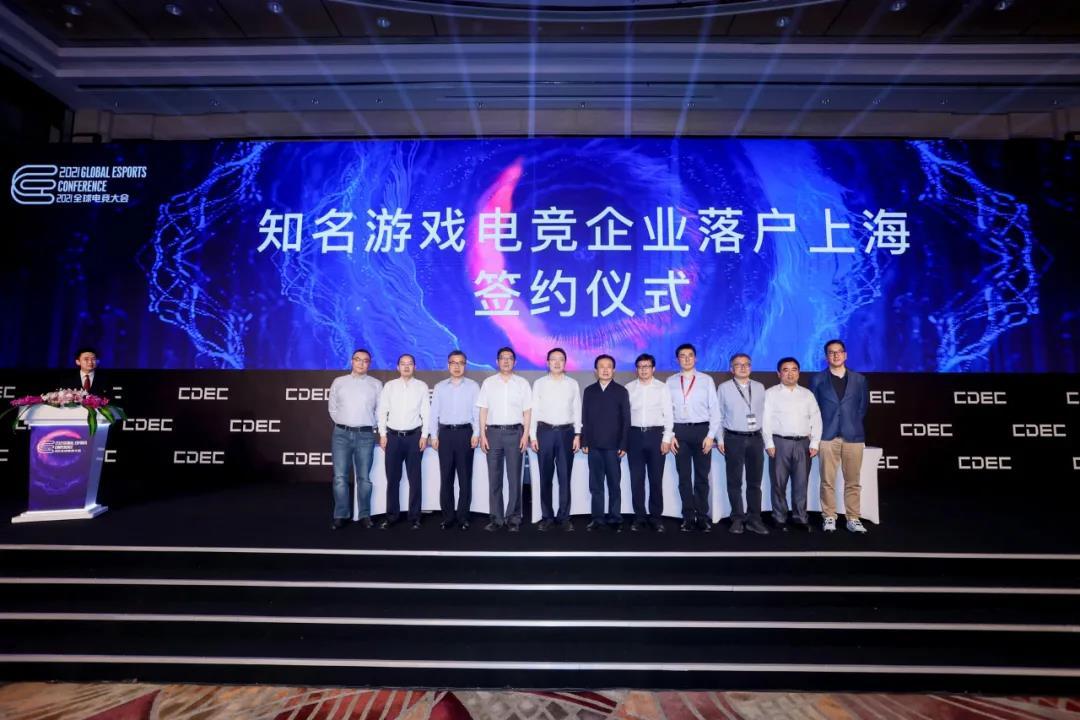 极竞而生|ChinaJoy 2021全球电竞大会圆满召开