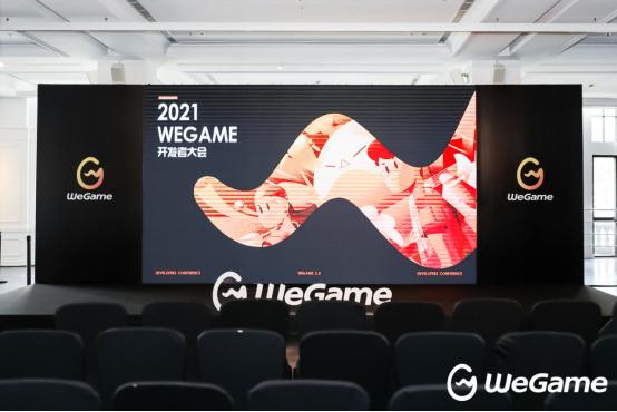 WeGame开发者大会:与游戏人同行,多项举措助力国产游戏生态发展