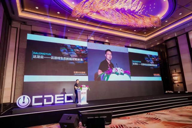 共建互联网时代新基建——达龙云《云游戏的现状和未来》主题演讲