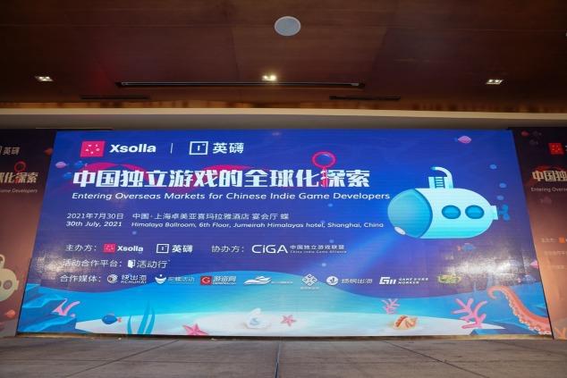 中国独立游戏全球化探索沙龙在沪举办:精选5场分享干货