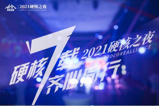 2021硬核之夜,8月1日于上海星尚·show创意空间落下帷幕