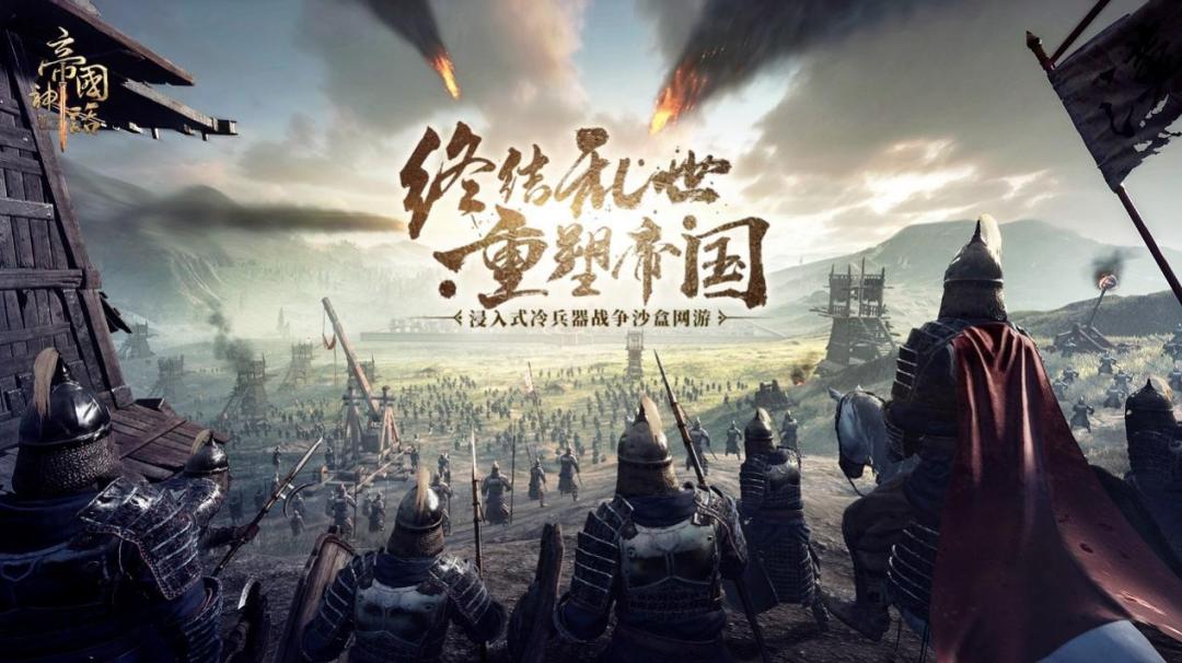 专访《帝国神话》制作人孟亮:我们要还原古代战争的真面目