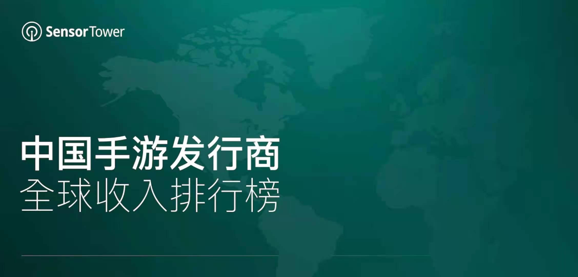 7月全球手游发行商收入TOP100:36家中国厂商入围,收入占比39.1%