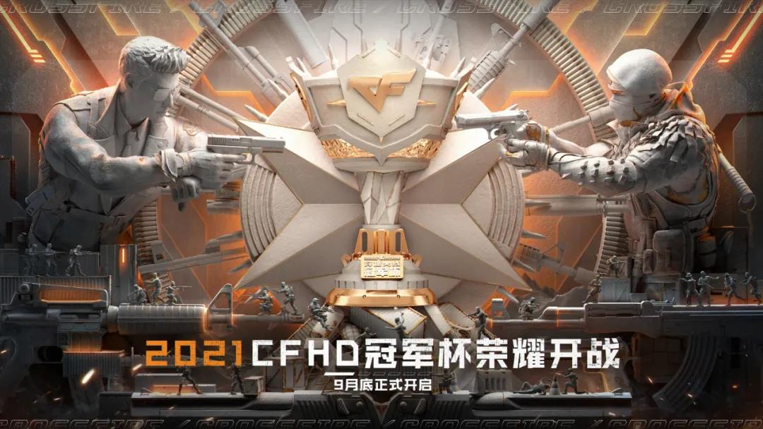 "CFHD加入穿越火线电竞体系,特设训练营为冠军杯""热启动"""
