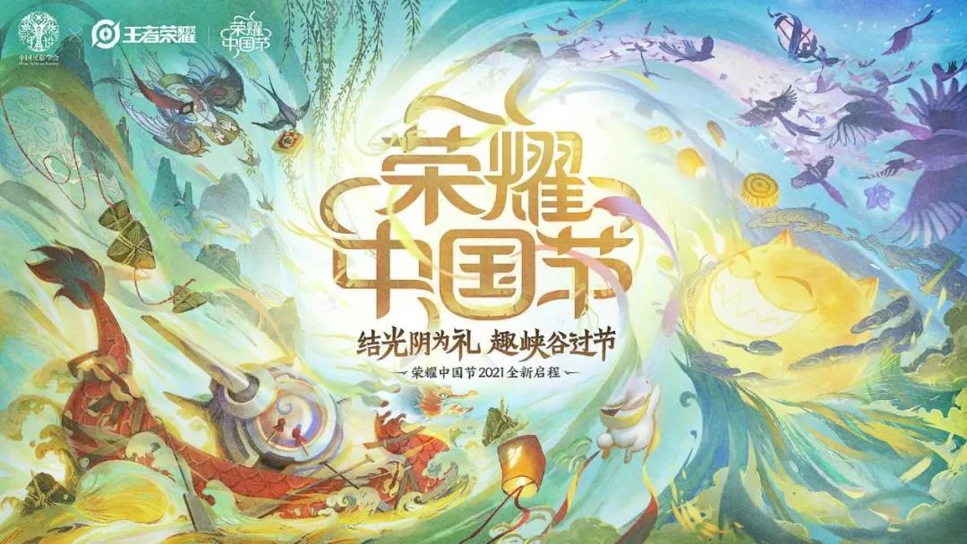 游戏玩家七夕节选择在王者峡谷双排