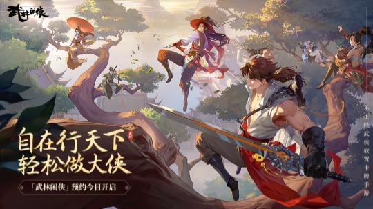 """这款不是MMO的武侠游戏,让我轻松找到了""""江湖""""的乐趣"""