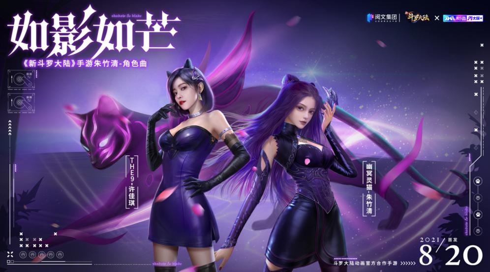THE9-许佳琪演唱《新斗罗大陆》朱竹清主题曲 8.20登录音乐平台