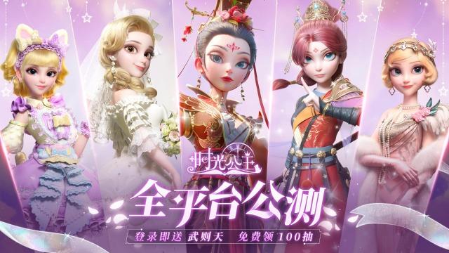 300万预约,首日登顶免费榜,《时光公主》为何能打动女性玩家?