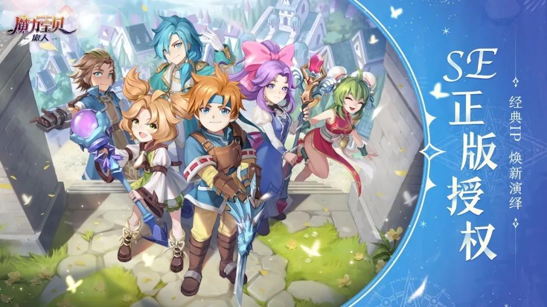 日式幻想与大世界探索,《魔力宝贝:旅人》如何焕新经典IP?