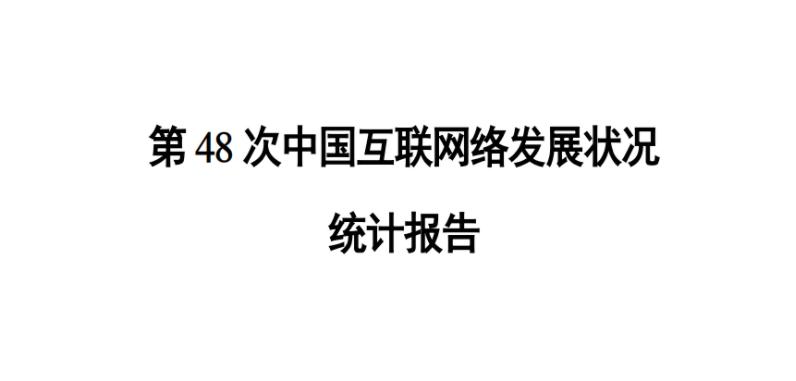 中国网民规模超10亿,青少年网民达1.58亿