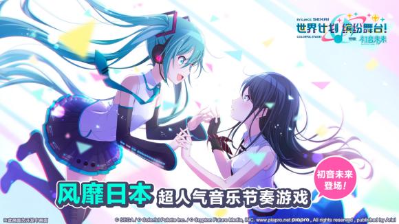 初音未来正版授权手游《世界计划》官宣,朝夕光年负责亚洲发行