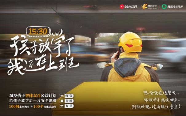 """腾讯游戏面向城乡孩子推出 """"智体双百""""公益计划"""