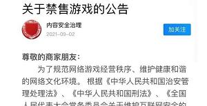 京东发布公告禁售87款游戏:包括动森、生化危机、使命召唤等