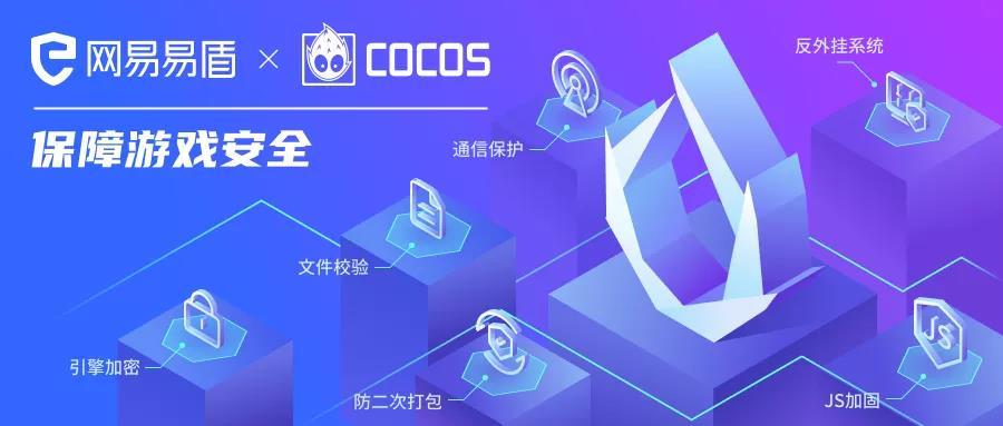Cocos Creator 正式集成网易易盾游戏安全系统,双方联合打造游戏安全保护方案