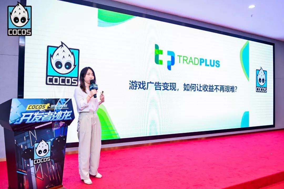 TradPlus运营总监:游戏广告变现,如何实现收益最大化?