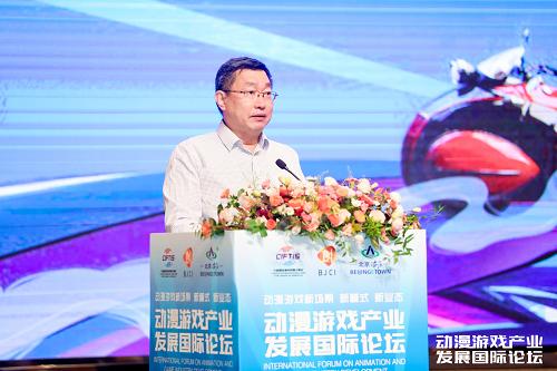 动漫游戏产业发展国际论坛在京举办