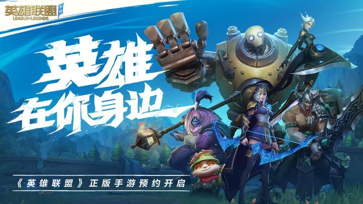 《英雄联盟手游》9月15日新增限定测试,延续至国庆假期后