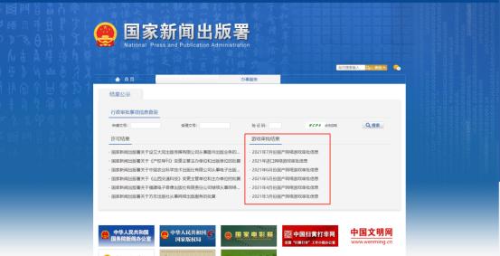 网易CEO丁磊亲自辟谣,游戏版号未停止审批