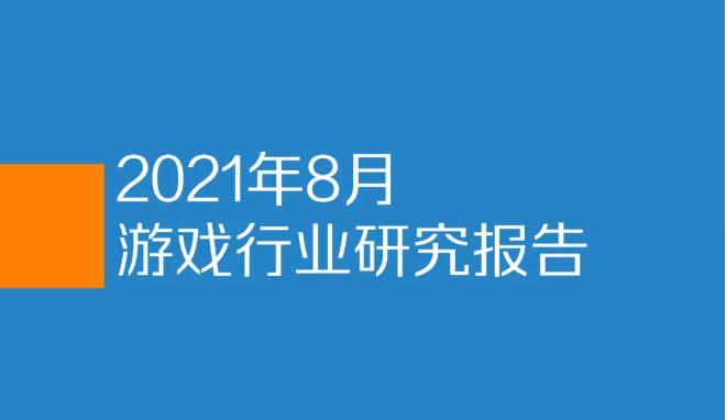 8月内参:今年首月无版号下发,投融资数和相关政策数均锐减