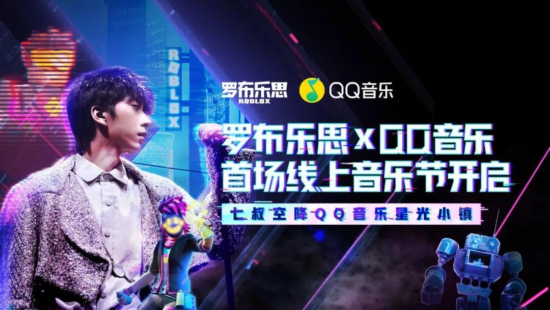 罗布乐思联手QQ音乐,推出国内首个线上音乐节