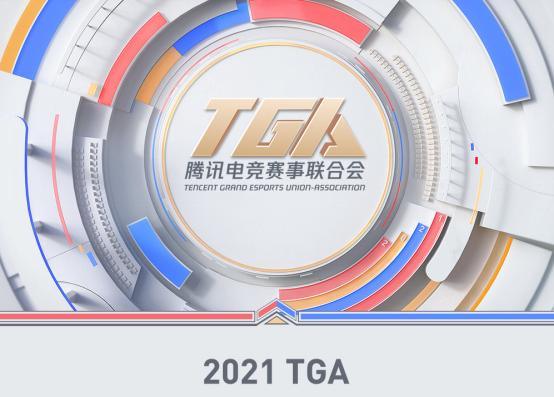 电竞领域综合性赛事TGA接档全运周期