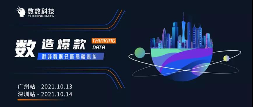 数据如何打造爆款?来游戏数据分析高端沙龙与大咖当面聊聊!