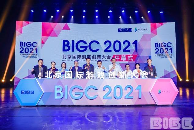 聚焦落实中央最新要求  北京国际游戏创新大会顺利举办