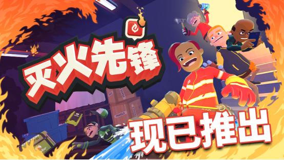欢乐合作救援游戏《灭火先锋》正式发布,200%新增内容!