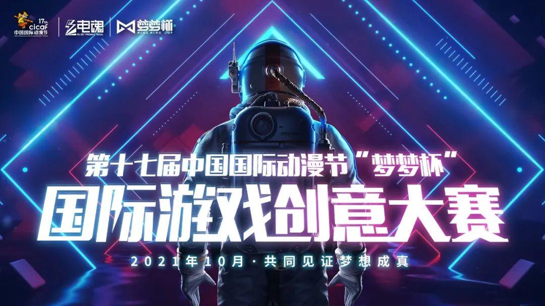 """第十七届中国国际动漫节•""""梦梦杯""""国际游戏创意大赛圆满举行"""