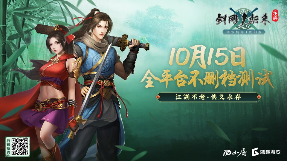 """《剑网1:归来》不删档测试10月15日启动 ,""""超级玩家""""赵文卓隔空助阵"""