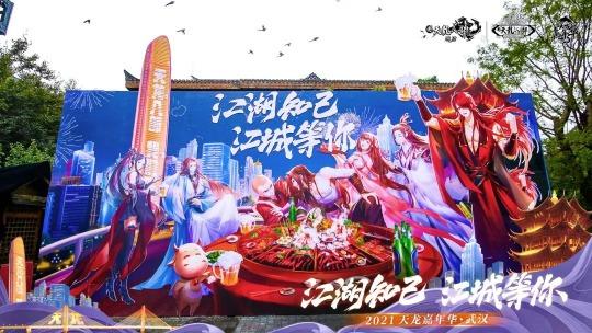 2021江城嘉年华:《新天龙八部》端游与天龙玩家的十四年