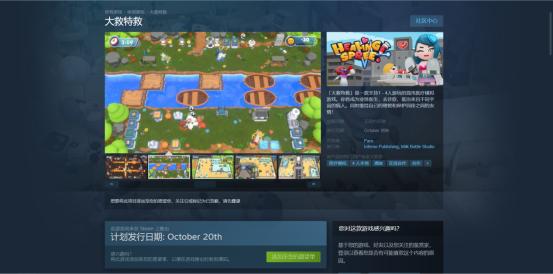 """又一个友尽游戏!""""分手医院""""《大救特救》10月21日上线Steam"""