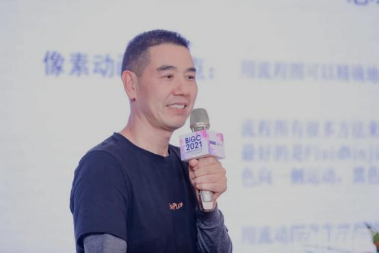 """""""BIGC嘉宾说""""——FunPlus首席特效专家张韶勇"""