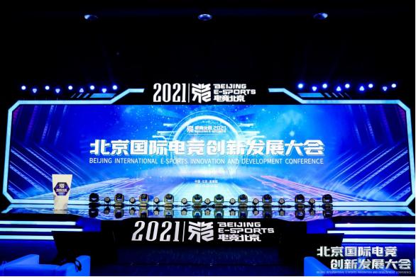 助融合,促创新,荟群力,集众智 北京国际电竞创新发展大会在石景山区首钢园召开