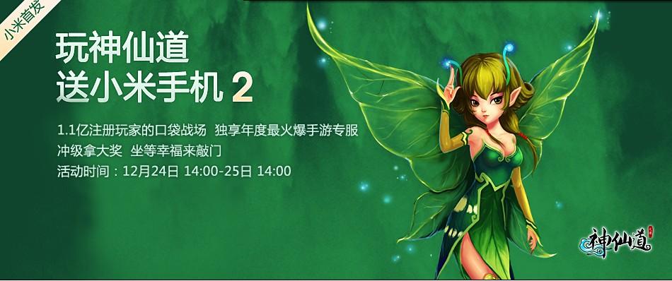 手游安卓版《神仙道》小米游戏中心火爆首发