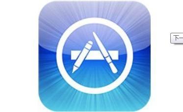 上周iOS平台应用收入排行榜