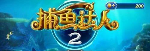 触控《捕鱼达人2》2月收入或超3000万