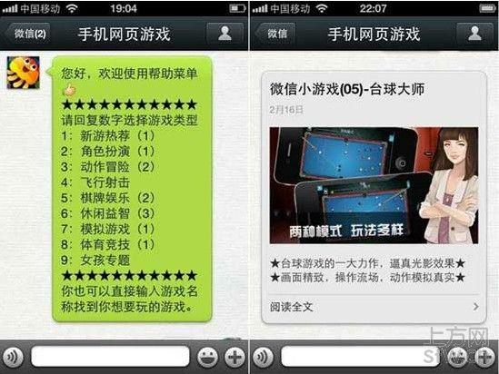 HTML5游戏破冰微信平台