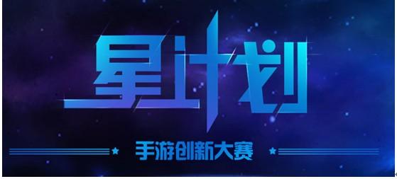 """寻找""""中国好手游"""" 首届手游创新大赛火热举行中"""