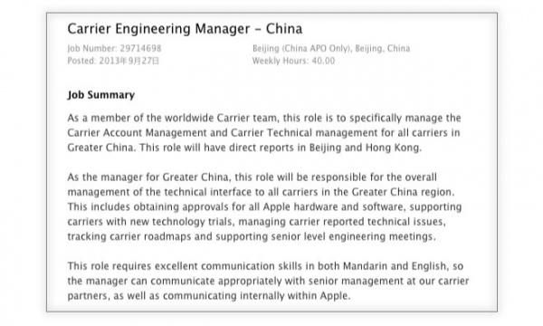 苹果公司招聘TD-LTE工程经理 与中移动合作临近