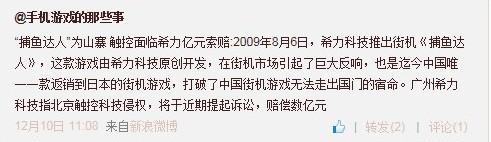 """""""捕鱼达人""""陷版权口水战:手游抄袭成潜规则"""