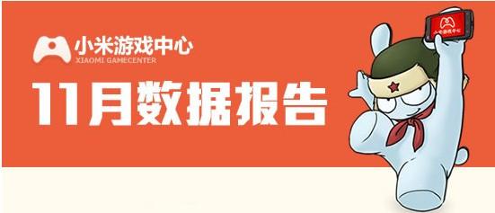小米游戏中心11月数据报告