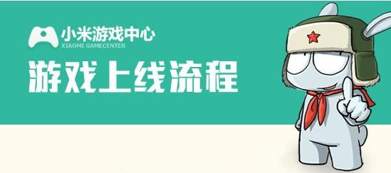 小米游戏中心:游戏上线流程图