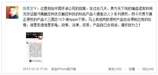陈昊芝回应捕鱼达人侵权 曝幕后黑手为中手游