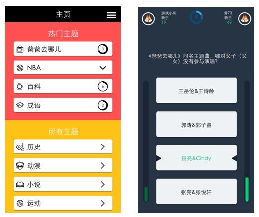 记屌丝小团队三周推出类《Quizup》中文游戏《PK-全民知识大作战》