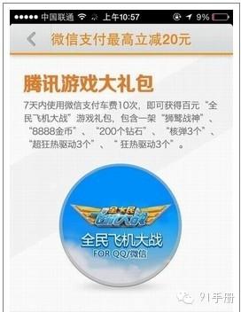 嘀嘀打车送飞机:腾讯大数据下的跨界营销
